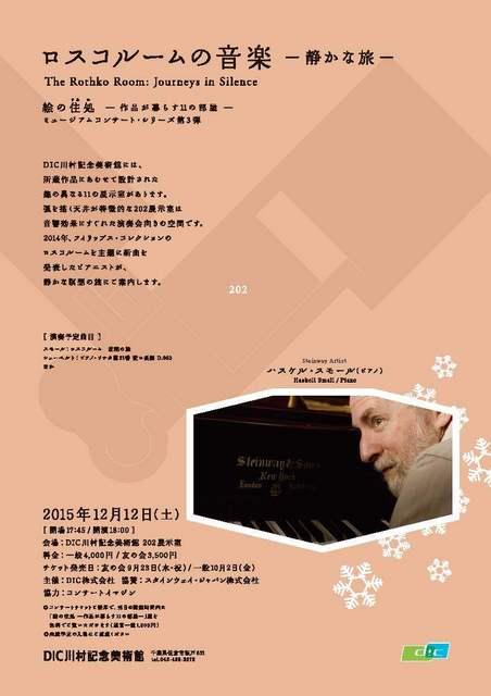 enosumika_concert_3_Page_1.jpg