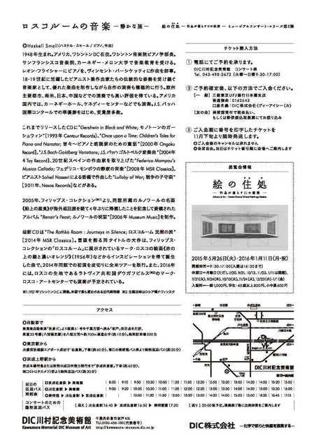 enosumika_concert_3_Page_2.jpg