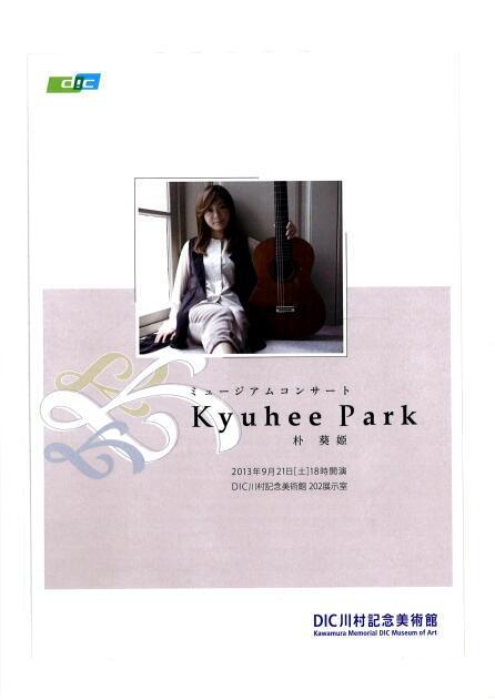 kyuhee Park small.jpg